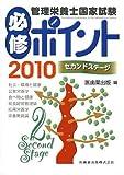 管理栄養士国家試験 必修ポイントセカンドステージ〈2010〉