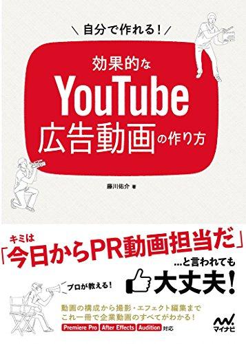自分で作れる! 効果的なYouTube広告動画の作り方