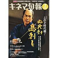 キネマ旬報 2010年 7/15号 [雑誌]