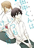 田中くんはいつもけだるげ 3巻 (デジタル版ガンガンコミックスONLINE)