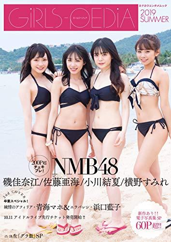 GIRLS-PEDIA2019 SUMMER (カドカワエンタメムック)