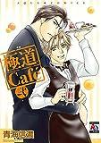 極道Cafe 弐 (アクアコミックス)