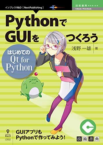 PythonでGUIをつくろう─はじめてのQt for Python (技術書典シリーズ(NextPublishing))