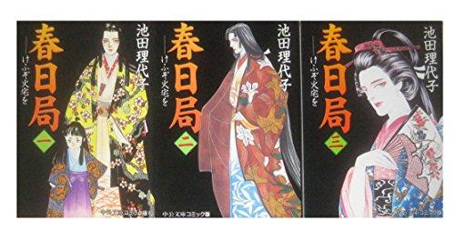 春日局 (池田理代子) コミック 1-3巻セット (中公文庫―コミック版)