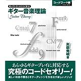 ギター音楽理論 ~コードワーク編~