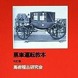 改訂版  馬車運転教本