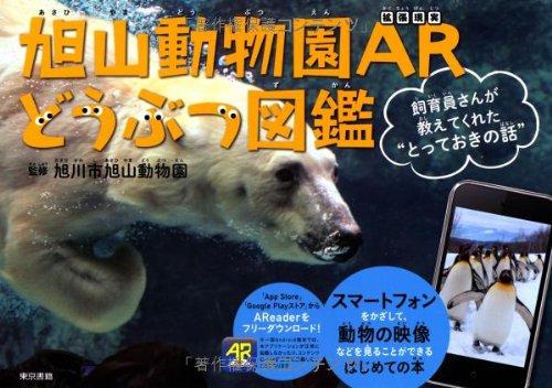 旭山動物園 ARどうぶつ図鑑: 飼育員さんが教えてくれた「とっておきの話」の詳細を見る