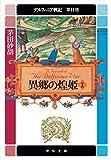 デルフィニア戦記 第II部 異郷の煌姫1 (中公文庫)