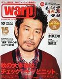 warp MAGAZINE JAPAN (ワープ マガジン ジャパン) 2011年 10月号 [雑誌]