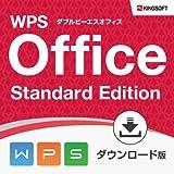 WPS Office Standard Edition (旧 KINGSOFT Office)  ダウンロード版