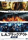 L.A.ブラックアウト【完全版】[DVD]