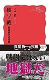 独ソ戦 絶滅戦争の惨禍 (岩波新書) 画像
