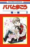 パパと歩こう 2 (花とゆめコミックス)