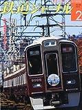 鉄道ジャーナル 2013年 02月号 [雑誌]