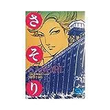 さそり 1 出獄票 (スーパー・ビジュアル・コミックス)