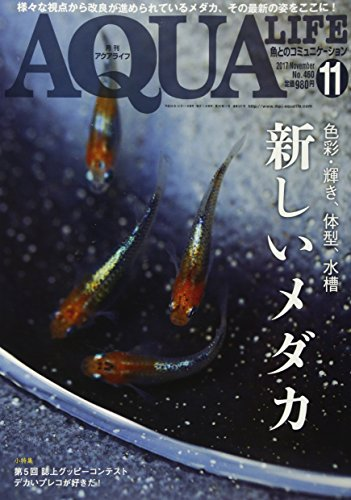 月刊アクアライフ 2017年 11 月号