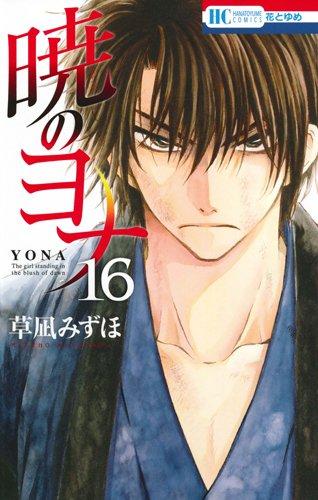 暁のヨナ 16 (花とゆめCOMICS)