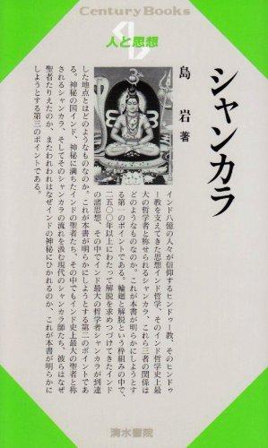 シャンカラ (Century Books―人と思想)の詳細を見る