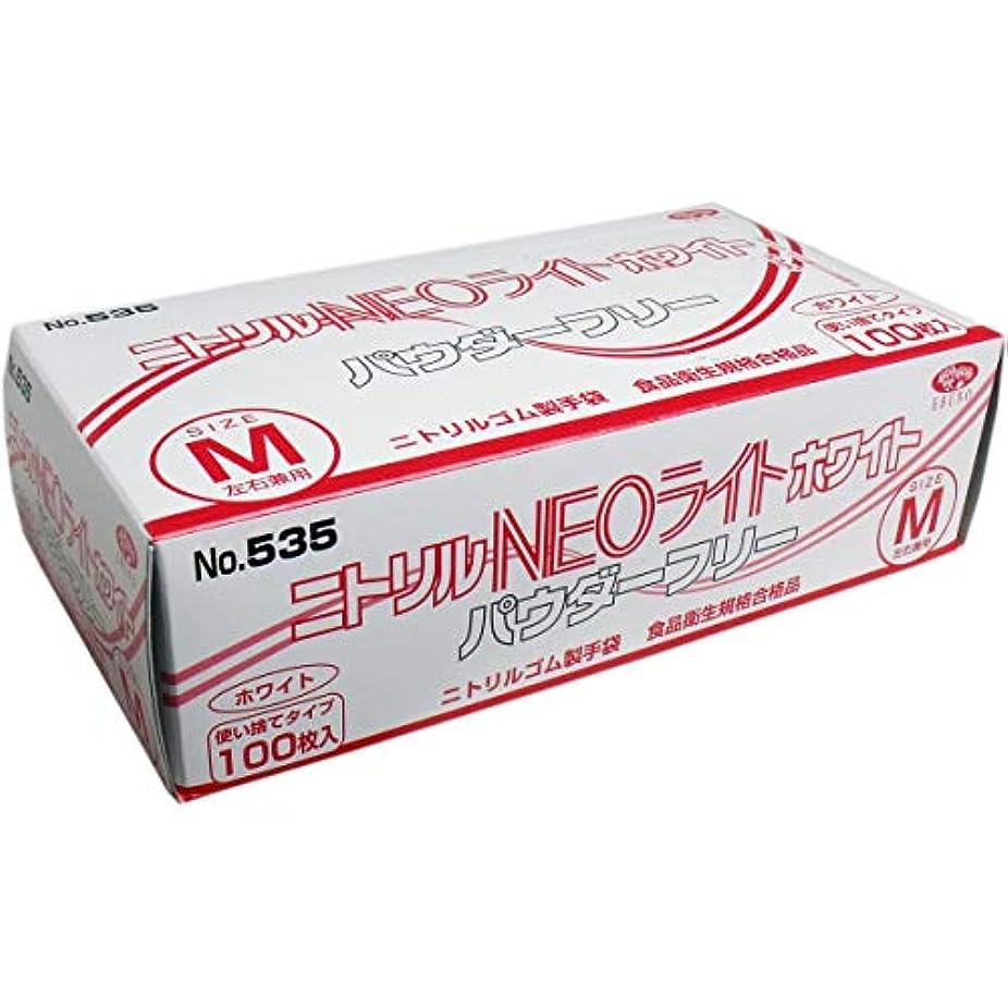 グッゲンハイム美術館レギュラーアルバニーニトリル手袋 NEOライト パウダーフリー ホワイト Mサイズ 100枚入(単品)