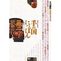 銀花 2007年 06月号 [雑誌]
