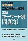 二級建築士試験出題キーワード別問題集 2016年度版