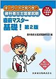 キーワードで完ぺき! 歯科衛生士国家試験 直前マスター 基礎! 第2版