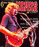 YOUNG GUITAR (ヤング・ギター) 1981年 6月号 TOTO 高中正義 アイアン・メイデン 山本恭司