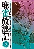 麻雀放浪記 : 8 (アクションコミックス)