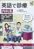 英語で診療 内科系