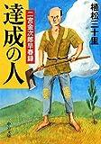 達成の人 - 二宮金次郎早春録 (中公文庫)
