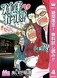 スイッチガール!!【期間限定無料】 4 (マーガレットコミックスDIGITAL)