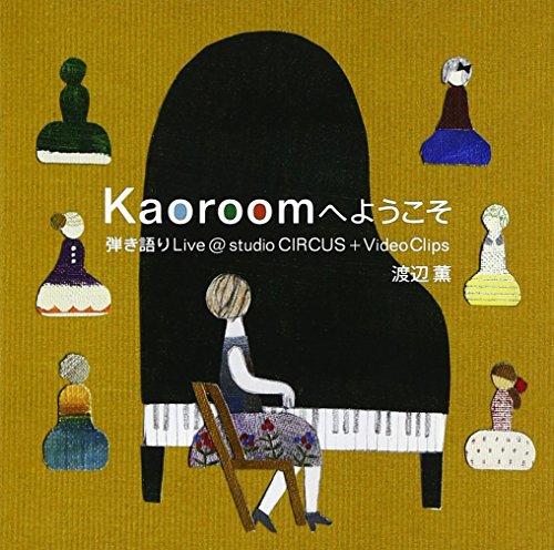 kaoroomへようこそ [DVD]