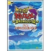 めざせ!!釣りマスター 世界にチャレンジ!編 公式パーフェクトガイド Wii BOOKS