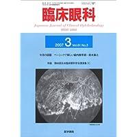 臨床眼科 2007年 03月号 [雑誌]
