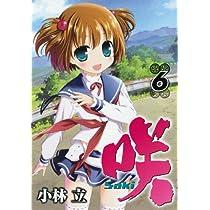 『咲 -Saki-』コミック1~最新巻セット