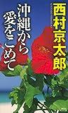 沖縄から愛をこめて (講談社ノベルス)