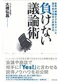 世界の凄腕ビジネスマンと渡り合う日本人弁護士の 負けない議論術