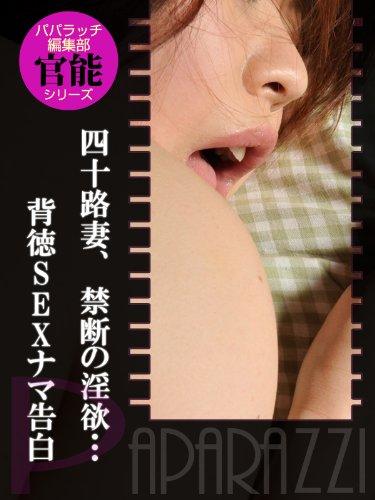 四十路妻、禁断の淫欲…背徳SEXナマ告白(パパラッチシリーズ1・・・