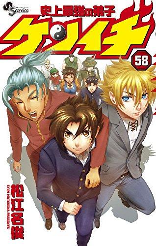 史上最強の弟子 ケンイチ 58 (少年サンデーコミックス)の詳細を見る