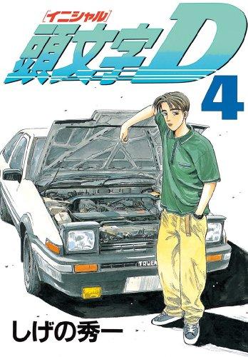 頭文字D(4) (ヤングマガジンコミックス)