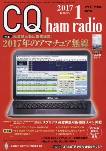 CQ ham radio 2017年 1月号の詳細を見る