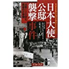 日本大使公邸襲撃事件―占拠126日と最後の41秒間