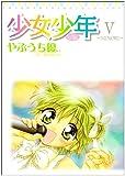 少女少年 5 (てんとう虫コミックススペシャル)