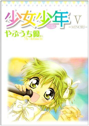 少女少年 5 (てんとう虫コミックススペシャル)の詳細を見る