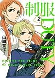 制服DUTY (2) (ヤングガンガンコミックス)