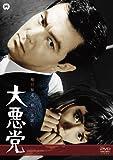 大悪党[DVD]