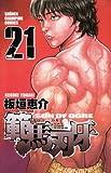 範馬刃牙 21 (少年チャンピオン・コミックス)