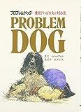プロブレム・ドッグ―愛犬をりっぱな犬にする方法