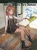 村田蓮爾の第四画集「futurelog」1月発売。12月にも画集発売