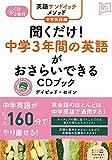 英語サンドイッチメソッド中学英語編  聞くだけ!